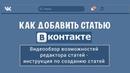 Редактор статей ВКонтакте Как добавить статью Вконтакте