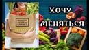 Хочу меняться Hungry For Change 2012