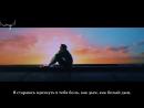 Rus SubРус Саб BTS 봄날 Spring Day MV