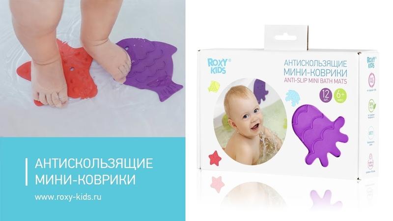Малыш резвится в ванной с мини ковриками от ROXY KIDS