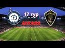 FIFA 18 | Profi Club | 4Stars | 102 сезон | ПЛ | FC Element - Dynamo | 17 тур