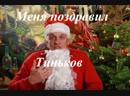 Новогоднее поздравление от Олега Тинькова