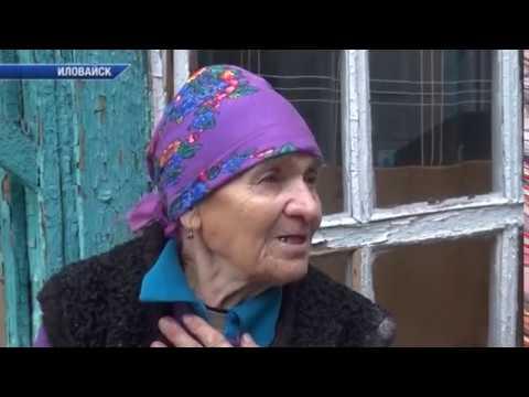 Жители Иловайска выразили благодарность властям ДНР и спасателям МЧС