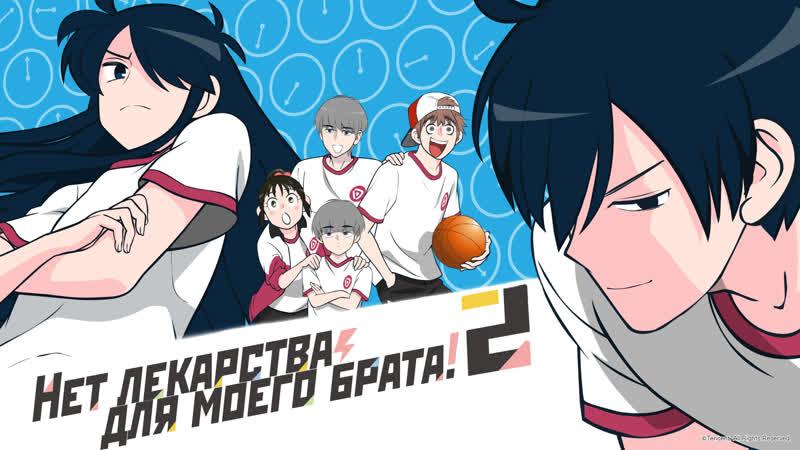 Ani ni Tsukeru Kusuri wa Nai TV 2 23 серия русская озвучка GimerHade