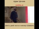 Адам Цечоев - Шесть дней поста в месяце Шавваль