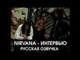 NIRVANA - ИНТЕРВЬЮ 21.09.1991 русская озвучка (НИМАР ДАММА) нирвана