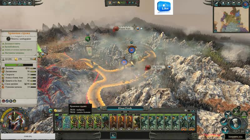 Total War: WARHAMMER II. ЯЩЕРОЛЮДЫ . Прохождение14.ДОБИВАЕМ КРЫСОЛЮДОВ.
