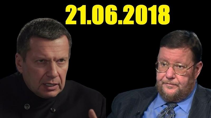 Сатановский у Соловьева 21.06.2018
