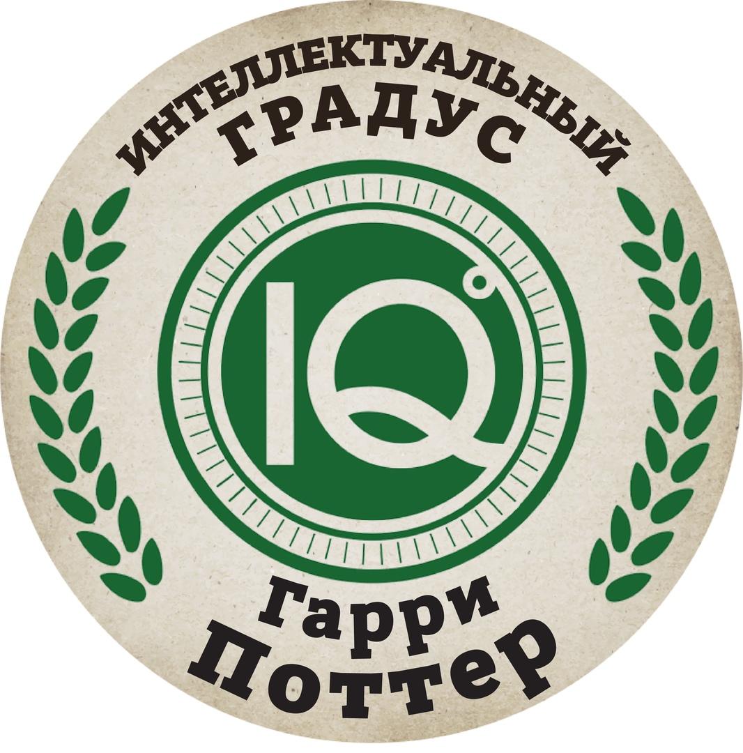 Афиша Тула «Гарри Поттер и Интеллектуальный градус» Тула