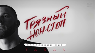 TARAS - Последний хит (Грязный нон-стоп)