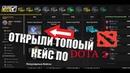Проверка и обзор сайта с халявными и бесплатными скинами dota 2 cs go csgolive free skins кс го