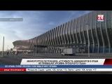 Минкурортов Республики: «Стоимость авиабилетов в Крым не превышает уровень прошлого года»