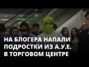 Полиция поощряет культуру АУЕ в центре Саратова