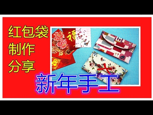 How to make a simple bag 实用篇 新年手工 红包袋制作分享 CHINESE NEW YEAR CRAFT 手作分享❤🌸🌸❤