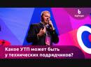 Сцена-2018. Генеральный продюсер Антон Пузырев