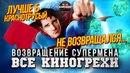 Все киногрехи Возвращение Супермена