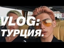 VLOG ТУРЦИЯ, THE LAND OF LEGENDSс ГЕРОЙ