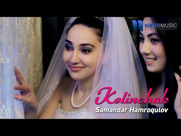 Samandar Hamroqulov - Kelinchak | Самандар Хамрокулов - Келинчак