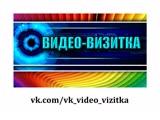 Музыкальная ВИДЕО - ВИЗИТКА.
