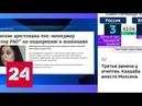 В правлении Интер РАО обнаружили румынскую шпионку - Россия 24