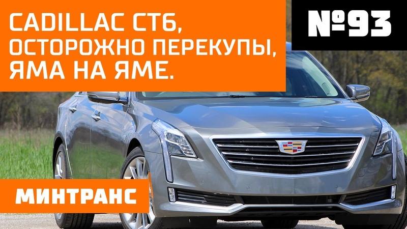 Cadillac CT6 Осторожно перекупы Яма на яме Выпуск 93 18 08 18 Минтранс