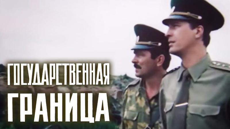 Государственная граница. Фильм 8. На дальнем пограничье. 2 серия (1988) | Золотая коллекция