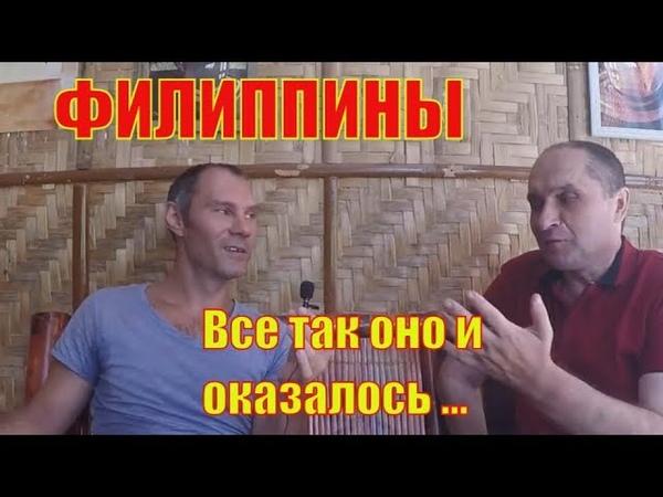 ФИЛИППИНЫ. Интервью с Денисом - 4, полиция, уехать из России, сколько увезти на трицикле