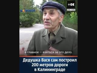 80-летний дед Василий сам построил дорогу