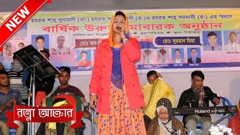 জনপ্রিয় বাংলা বাউল গান ২০১৯ | ভব সাগর পারি দে