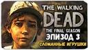 THE WALKING DEAD THE FINAL SEASON ЭПИЗОД 3 СЛОМАННЫЕ ИГРУШКИ ◼