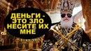 Роль РПЦ в России