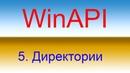 Разработка приложений с помощью WinAPI. Урок 5 работа с директориями