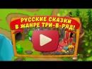Волшебное событие в ВегаМикс - Русские Сказки три-в-ряд!