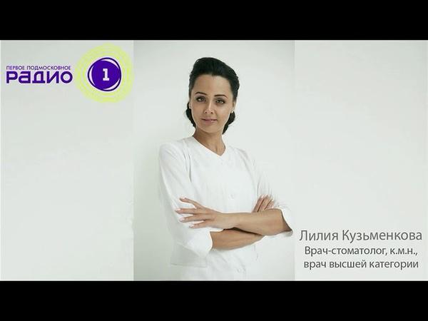 Врач-стоматолог Лилия Кузьменкова о том как сохранить зубы до старости (Радио 1)