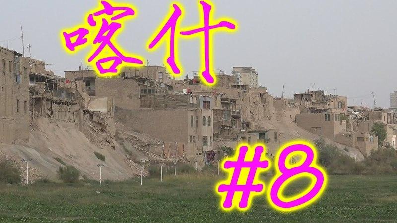 ዦ 34 ዣ Жизнь уйгуров в стороне от туристических троп