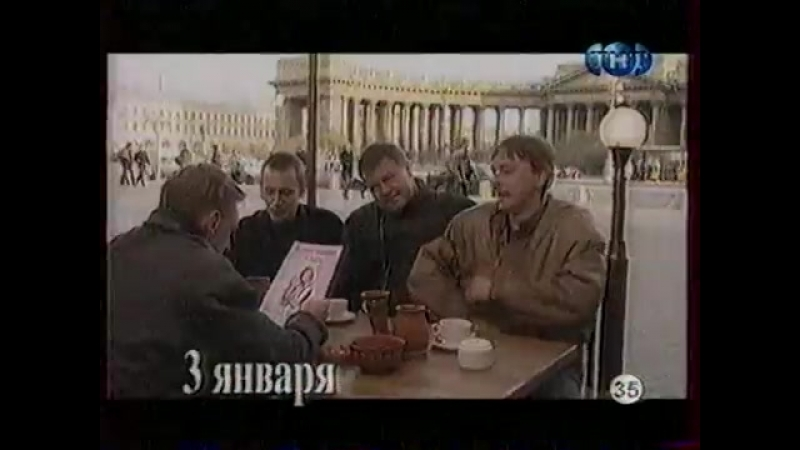 "Анонс сериала ""Улицы разбитых фонарей"" (ТНТ, 02.01.2000)"