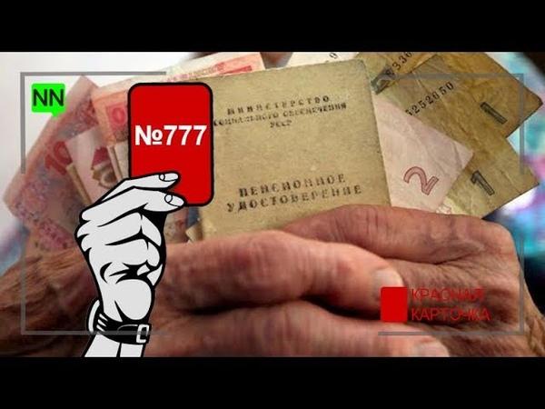 Пенсионная реформа — сплошной обман, – Красная карточка №777 [16.10.2018]