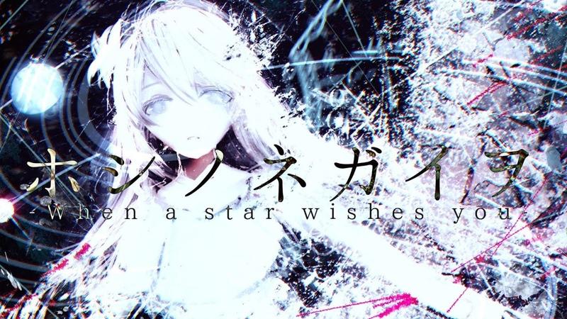 【巡音ルカ】ホシノネガイヲ【オリジナル曲】