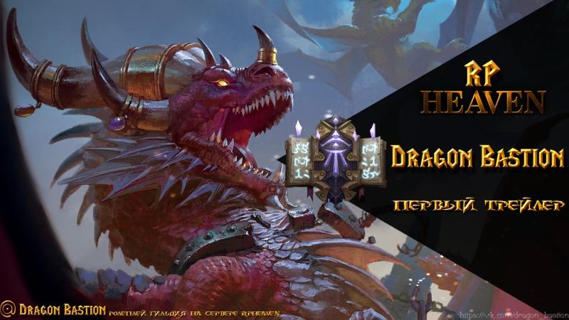 [RPHeaven] Драконий оплот — Первый тизер-трейлер