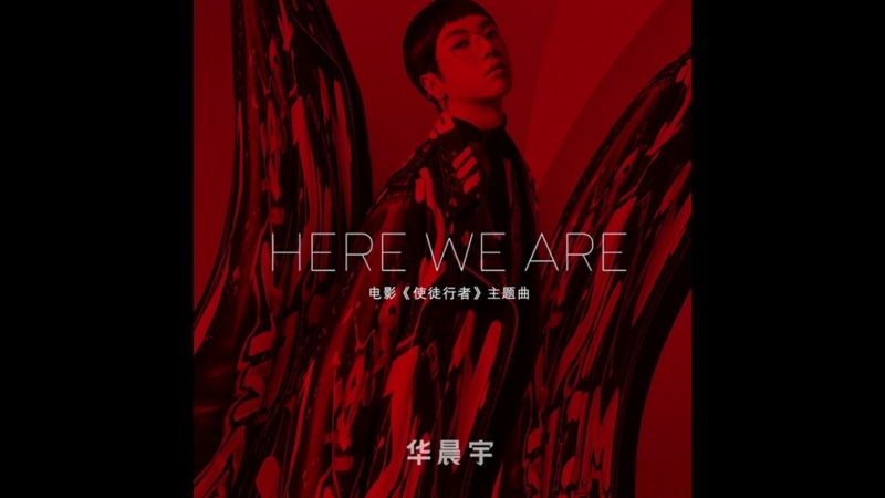22 мар. 2017 г.華晨宇 -《Here We Are》 (電影使徒行者主題曲)