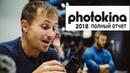 Photokina 2018 самый ПОЛНЫЙ НЕ нудный отчет Canon EOS R Nikon Z7 Panasonic S1