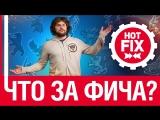Hot Fix: Создаем новые фичи | World of Warships