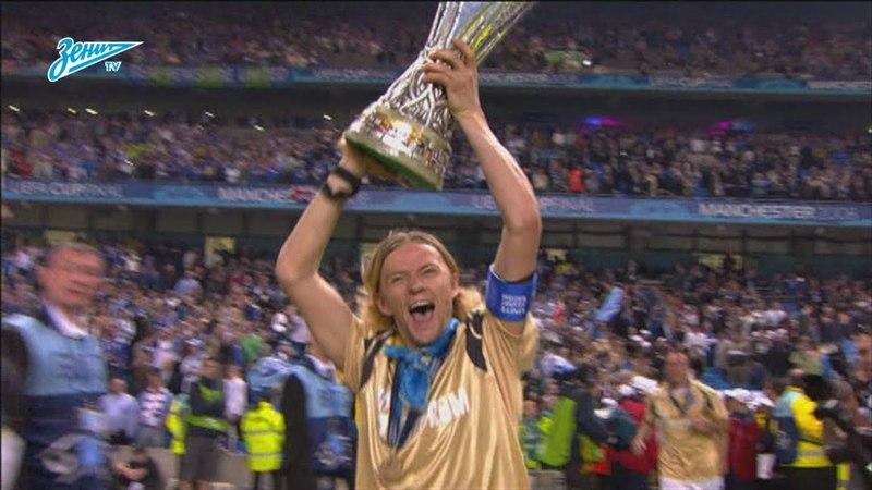 Эксклюзив «Зенит-ТВ» архивные кадры из раздевалки победителей Кубка УЕФА