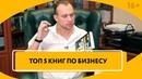 ТОП бизнес книг от Максима Темченко! Какую литературу нужно читать, чтобы стать успешным 16