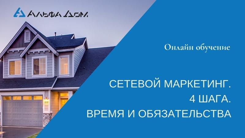 Онлайн обучение 16 12 208 Сетевой маркетинг 4 шага Время и обязательства Доступное жилье без ипотеки