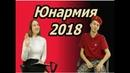 Тизер к новому выпуску Курагинский район Юнармия 2018