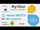 17 сентября 2018 Химик-АВГУСТ vs. ФК Спартак