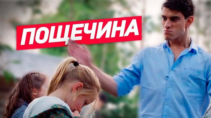 ПОЩЕЧИНА - УДАР Дай леща (Ellgin)