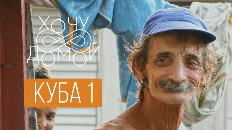 Хочу домой с Кубы Часть 1 Уровень жизни магазины жилье работа