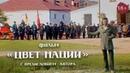 Цвет нации . Фильм Леонида Парфенова с предисловием автора.